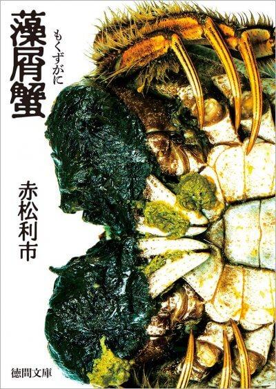 藻屑蟹 赤松利市