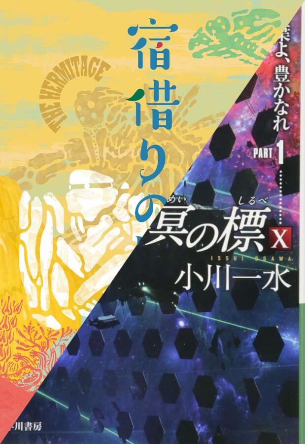 第40回 日本SF大賞
