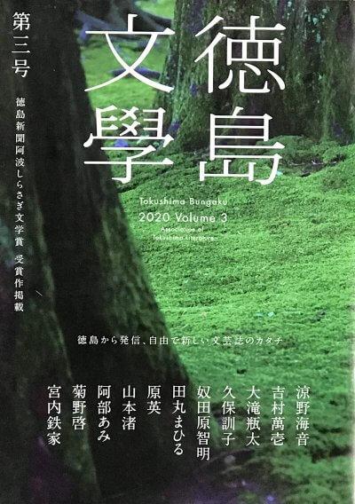 徳島文學 第三号