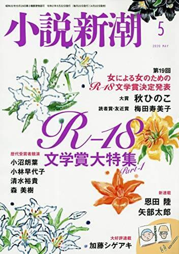 女による女のためのR-18文学賞