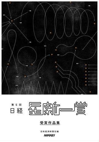 「星新一賞」第六回受賞作品集