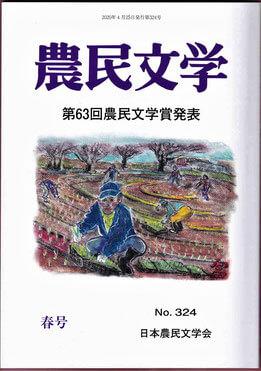 第63回 農民文学賞