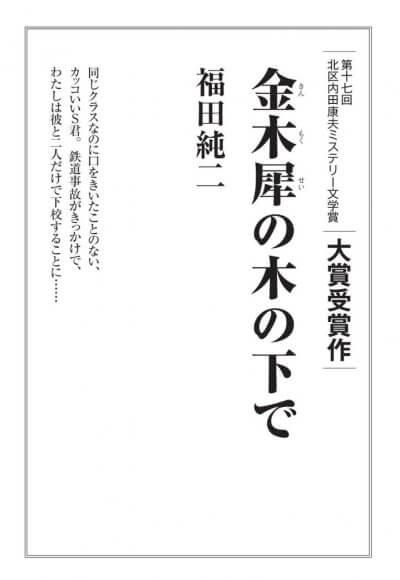 北区内田康夫ミステリー文学賞 金木犀の木の下で