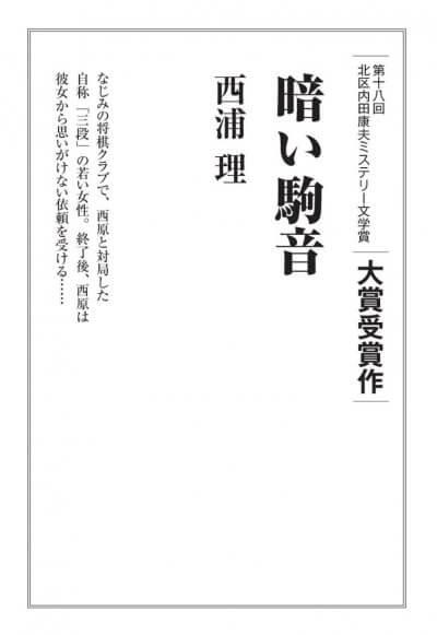 北区内田康夫ミステリー文学賞 暗い駒音