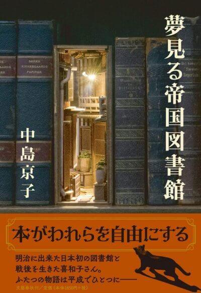 夢見る帝国図書館 中島京子
