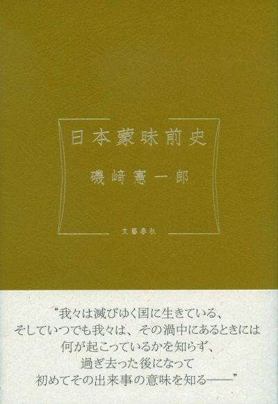 日本蒙昧前史/磯﨑憲一郎