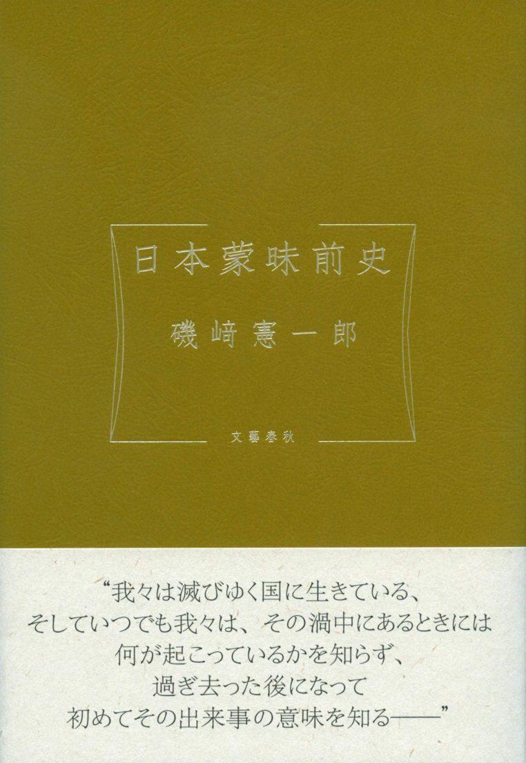 日本蒙昧前史