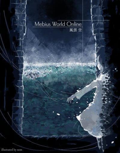 Mebius World Online/風雲空