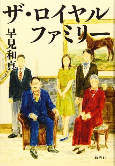 山本周五郎賞 ザ・ロイヤルファミリー/早見和真
