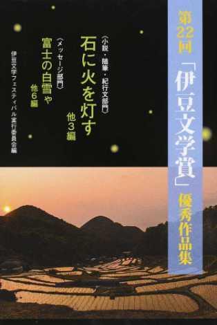第22回 伊豆文学賞 石に灯を灯す