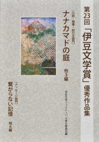 第23回 伊豆文学賞優秀作品集