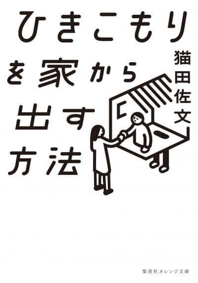 ひきこもりを家から出す方法 猫田佐文