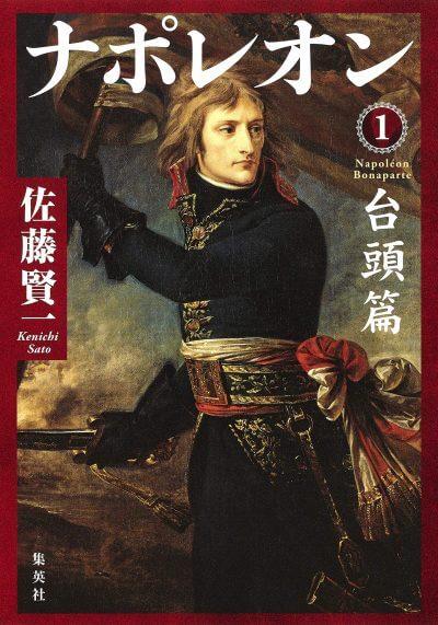 ナポレオン(全3巻)佐藤賢一