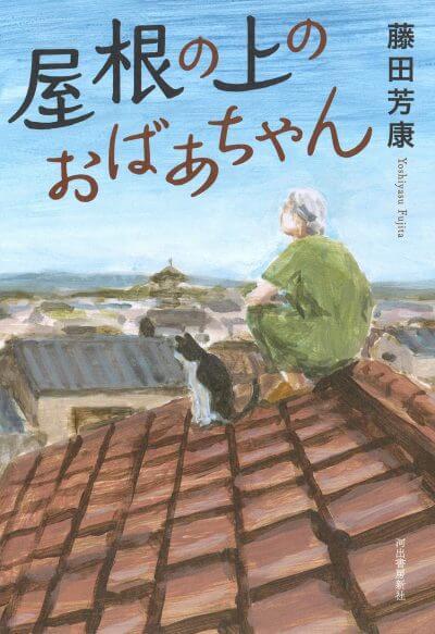 太秦――恋がたき(屋根の上のおばあちゃん)藤田芳康