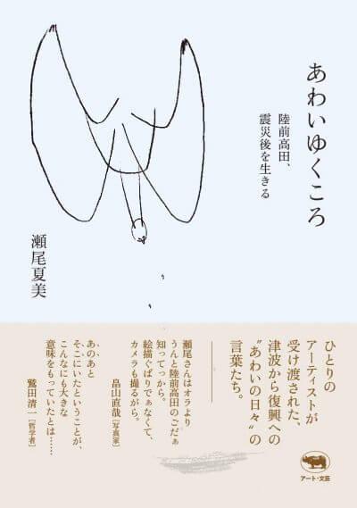 あわいゆくころ ――陸前高田、震災後を生きる 瀬尾夏美