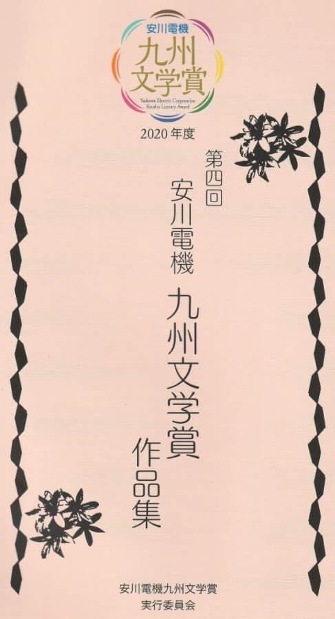 安川電機九州文学賞