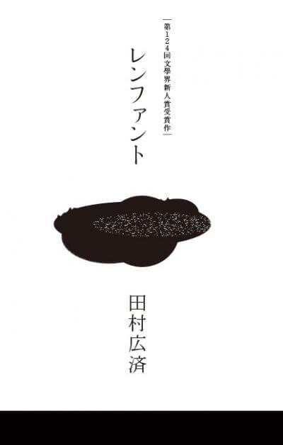 田村広済 レンファント