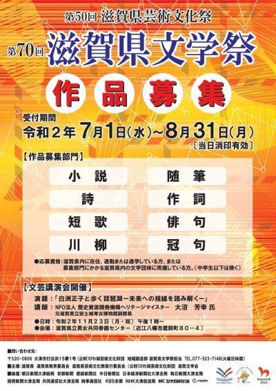 第70回 滋賀県文学祭  石田三成/かくれ里