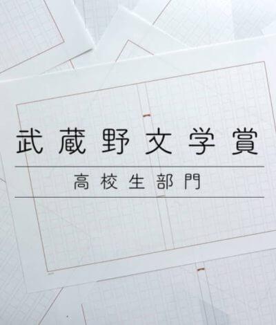 武蔵野文学賞 高校生部門