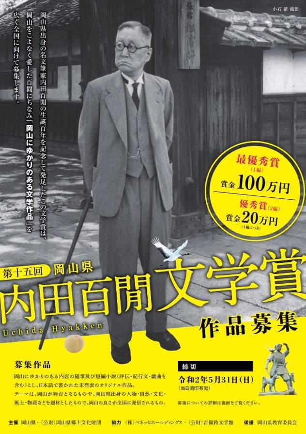 第15回 内田百閒文学賞